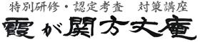 司法書士特別研修・認定考査対策講座「霞が関方丈庵」
